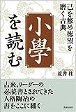 「小學」を読む (己を修め徳望を磨く古典)