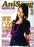 アニソンマガジンVol.2 (洋泉社MOOK)