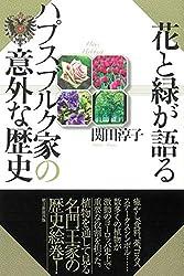 花と緑が語る ハプスブルク家の意外な歴史