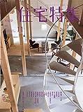 新建築 住宅特集2014年11月号 画像