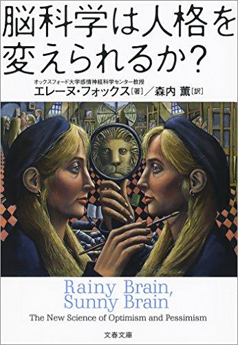 脳科学は人格を変えられるか? (文春文庫)