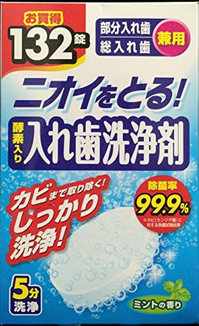 レインコート証明書チョーク酵素入り入れ歯洗浄剤 部分入れ歯?総入れ歯兼用 132錠入