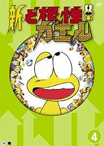 新・ど根性ガエル vol.4 [DVD]