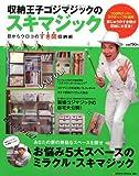 収納王子コジマジックのスキマジック (NEKO M...