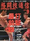 格闘技通信 2009年 09月号 [雑誌]