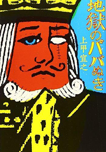 地獄のババぬき (宝島社文庫)の詳細を見る