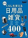 くらしを変える日用品&雑貨400 (日経ホームマガジン)
