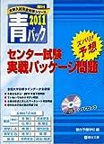 センター試験実戦パッケージ問題 2011 (大学入試完全対策シリーズ)