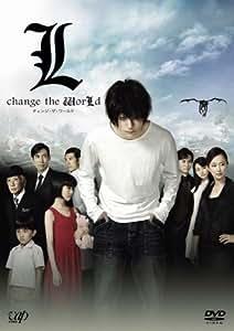 L change the WorLd [通常版] [DVD]