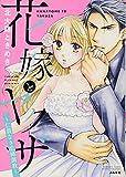 花嫁とヤクザ~仁義なき恋縛調教~ (ぶんか社コミックス 蜜恋ティアラシリーズ)