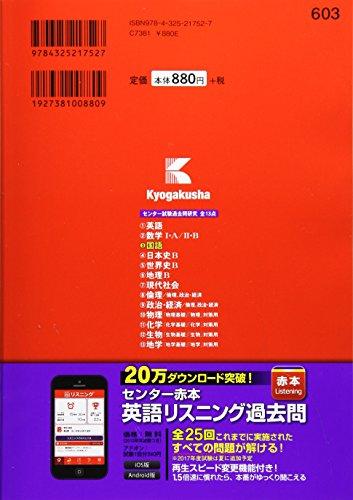 センター試験過去問研究 国語 (2018年版センター赤本シリーズ)