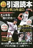 プロ野球引退読本―花道と戦力外通告 (英和MOOK)