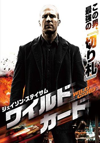 ワイルドカード [WB COLLECTION] [DVD]