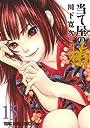 当て屋の椿 15 (ヤングアニマルコミックス)