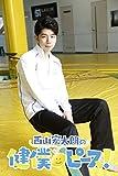 【Amazon.co.jp限定】西山宏太朗の健僕ピース! 1 特装版 (L判サイズブロマイド2枚セット付) [DVD]
