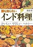 新版 誰も知らないインド料理: おいしい やさしい ヘルシー (知恵の森文庫 t わ 2-1) 画像