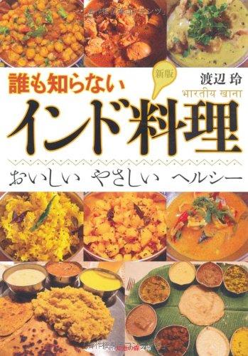 新版 誰も知らないインド料理: おいしい やさしい ヘルシー (知恵の森文庫 t わ 2-1)の詳細を見る