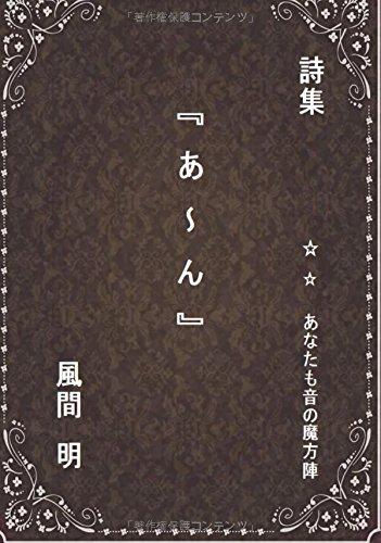 詩集 『 あ ~ ん 』 - どこから読んでもよい、不連続の五十音の詩。 (∞books(ムゲンブックス) - デザインエッグ社)