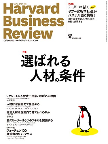 ダイヤモンド・Harvard Business Review (ハーバード・ビジネス・レビュー) 2015年 05月号 [雑誌]の詳細を見る