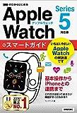 ゼロからはじめる Apple Watch スマートガイド[Series 5対応版]