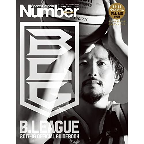 Number PLUS B.LEAGUE 2017-18 OFFICIAL GUIDEBOOK (Sports Graphic Number PLUS(スポーツ・グラフィック ナンバープラス))