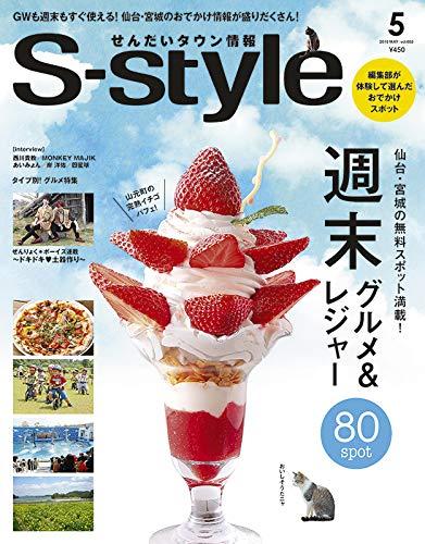 せんだいタウン情報 S-style 2019年5月号