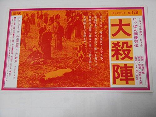 映画チラシ 大殺陣 イメージフォーラム 夢野京太郎・監督 マキノ雅弘・稲垣浩・監修