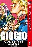 ジョジョの奇妙な冒険 第5部 モノクロ版 1: 30 (集英社文庫―コミック版)
