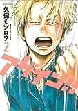 アゲイン!!(2) (週刊少年マガジンコミックス)