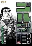 ゴルゴ13(141) (コミックス単行本)