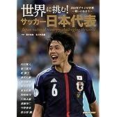 世界に挑む! サッカー日本代表 (スコラムック)