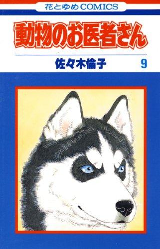 動物のお医者さん 9 (花とゆめコミックス)の詳細を見る