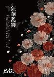 狂華乱舞-二○一〇年八月六日渋谷クラブクアトロ単独公演-<初回限定盤> [DVD]