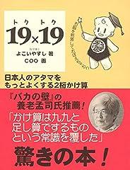 19×19 トクトク—日本人のアタマをもっとよくする2桁かけ算