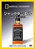ナショナル ジオグラフィック ジャックダニエル 伝統の製法と味に迫る [DVD]