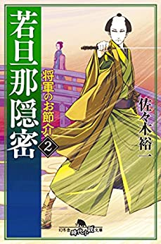 若旦那隠密 2 将軍のお節介 (幻冬舎時代小説文庫)