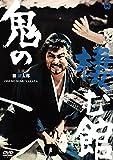 鬼の棲む館[DVD]