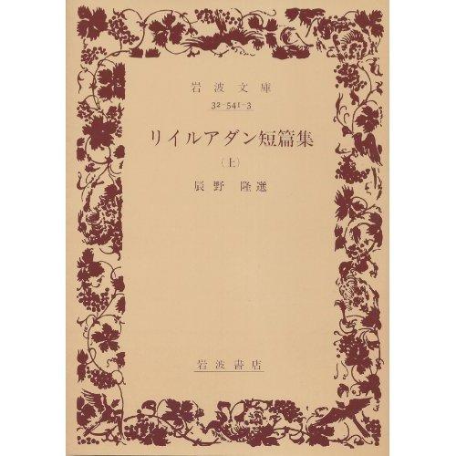 リイルアダン短篇集 (上) (岩波文庫)の詳細を見る