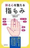 体と心を整える指もみ -