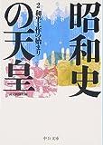 昭和史の天皇 2 - 和平工作の始まり (中公文庫)