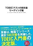 TOEIC(R)テストの教科書 リーディング編