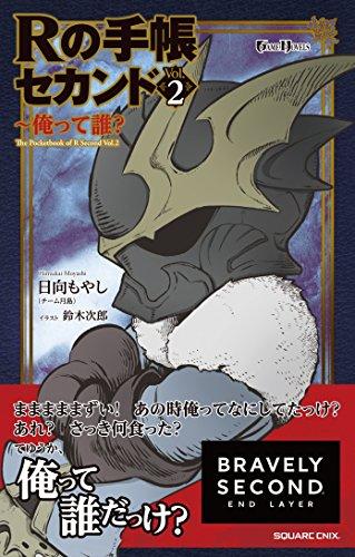 Rの手帳 セカンド Vol.2~俺って誰? (GAME NOVELS)の詳細を見る