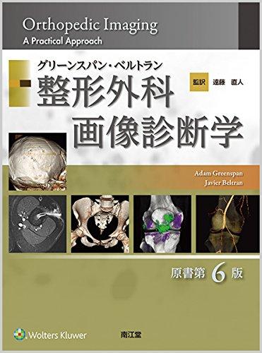 グリーンスパン・ベルトラン 整形外科画像診断学(原書第6版)