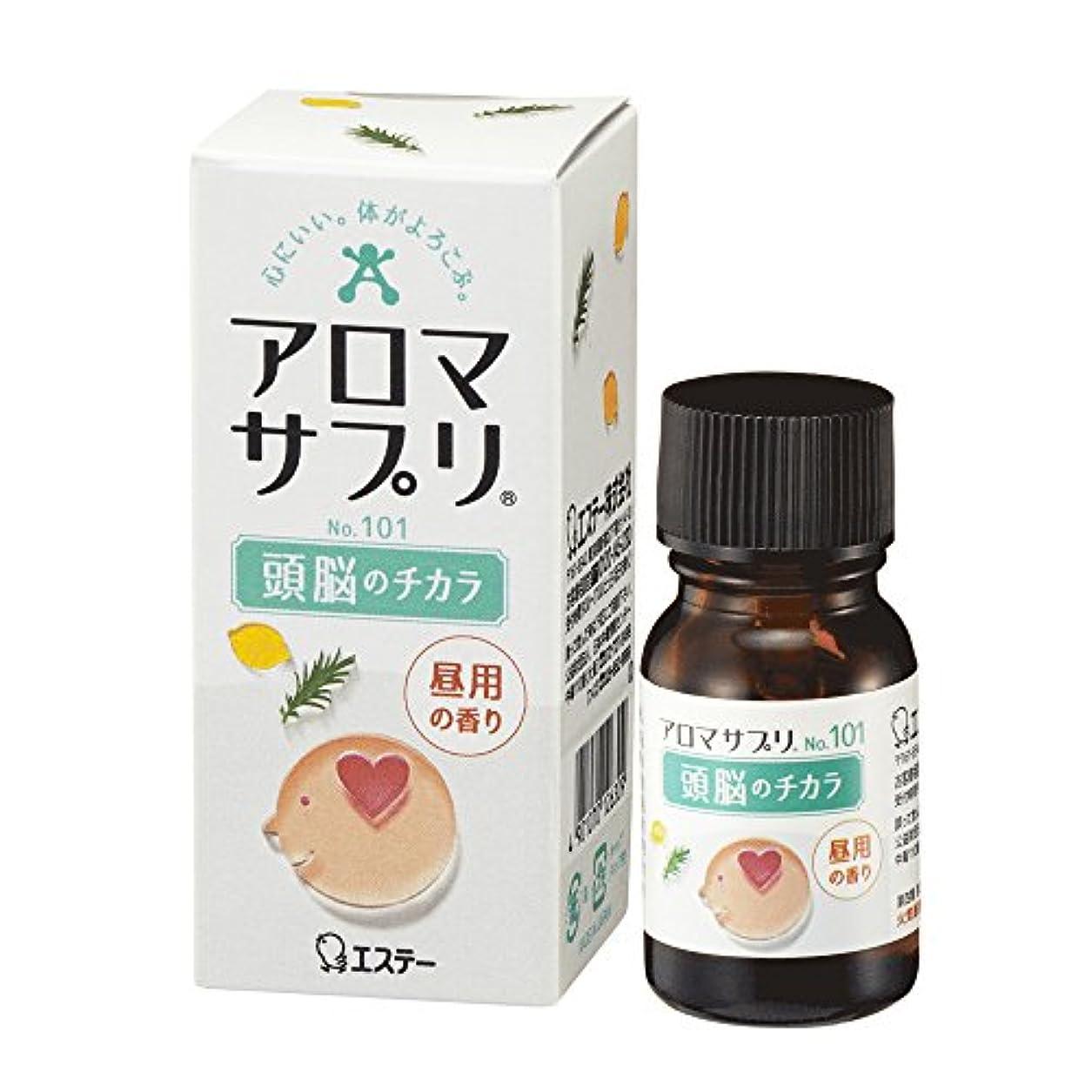 素晴らしいです再び買収アロマサプリ 100%天然ブレンドアロマ 頭脳のチカラ 昼用の香り ローズマリーカンファー&レモン 10ml (約60回分)