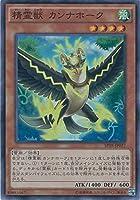遊戯王カード SPTR-JP027 精霊獣 カンナホーク スーパー 遊戯王アーク・ファイブ [トライブ・フォース]