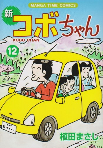 新コボちゃん 12 (まんがタイムコミックス)