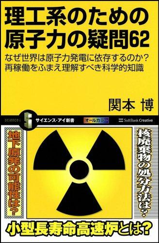 理工系のための原子力の疑問62 (サイエンス・アイ新書)