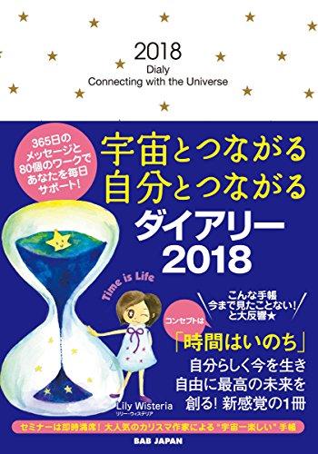 宇宙とつながる自分とつながるダイアリー2018 BABジャパン NEOBK-2162609