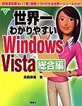世界一わかりやすいWindows Vista 総合編