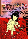 学校のコワイうわさ 新花子さんがきた!!〈10〉 (バンブー・キッズ・シリーズ) 画像